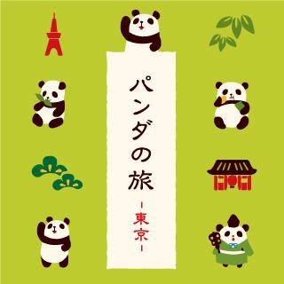 パンダの旅