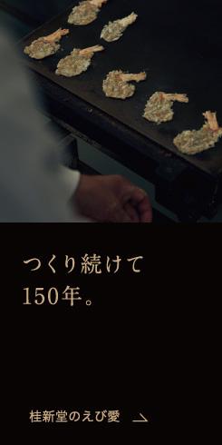 つくり続けて150年。