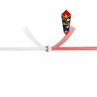 紅白10本結び切り
