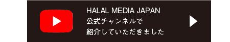 HALAL MEDIA JAPAN公式チャンネルで紹介していただきました