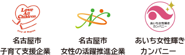 名古屋市 子育て支援企業・名古屋市 女性の活躍推進企業・あいち女性輝きカンパニー